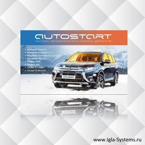 Модуль Autostart