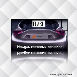 Модуль Flash